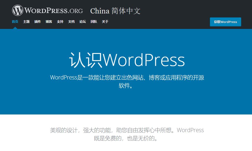 wordpress搭建教程