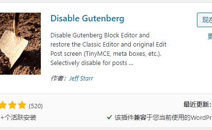 禁用古腾堡编辑器