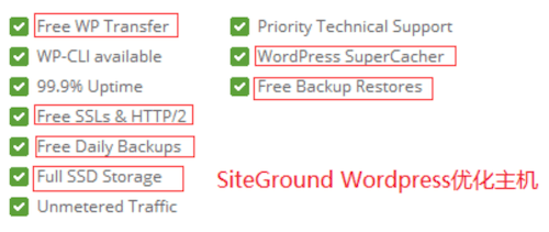 Siteground主机对Wordpress的优化