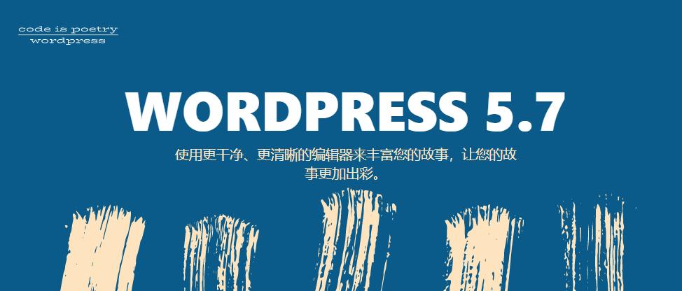 wordpress5.7更新信息