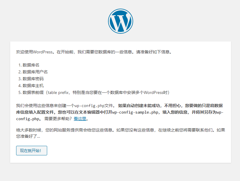wordpress安装步骤