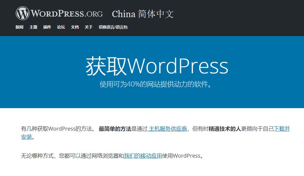 wordpress5.7中文版下载